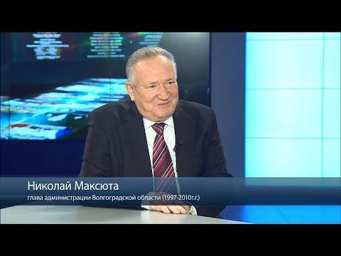 Николай Максюта, глава администрации Волгоградской области (1997–2010 гг.). Выпуск 19.12.18.