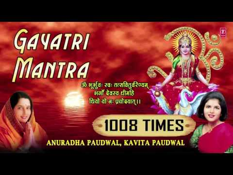 Gayatri Mantra 1008 Times I गायत्री मंत्र I ANURADHA PAUDWAL, KAVITA PAUDWAL I Full Audio Song Mp3