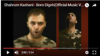 دانلود موزیک ویدیو برو دیگه شهرام کاشانی