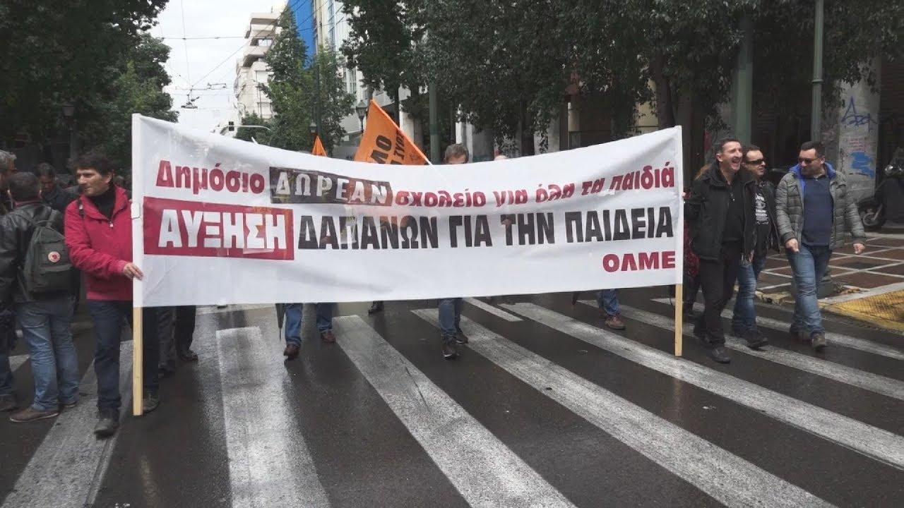 24ωρη απεργία και πορεία διαμαρτυρίας της ΟΛΜΕ