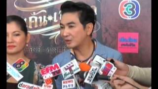 EFM ON TV 13 August 2013 - Thai TV Show
