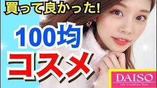 【100均】ダイソーで買うべきおすすめコスメ◆プチプラで優秀!メイク初心者にも♡池田真子 DAISO Cosmetics