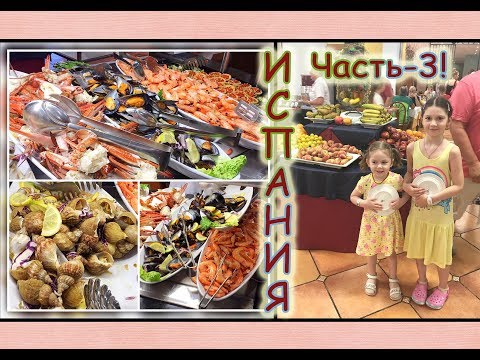 , title : 'Отдых в Испании / Часть 3.Питание в отеле!Чем кормят в Estival Park Salou 4*.Питание полный пансион.'