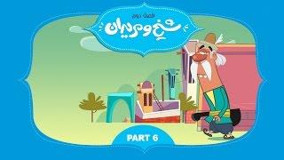 Sheikh o Moridan S2 - Part 06