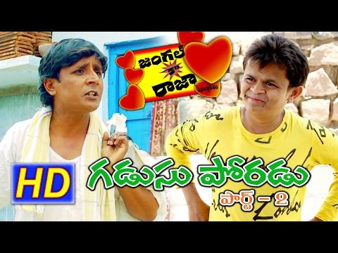 Gadusu Poradu- 2  Comedy Short Film by Sadanna || R.S. Nanda || Sadanna Comedy || RS NANDA COMEDY ||
