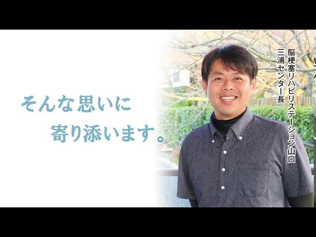 脳梗塞リハビリステーション山口TVCM Ver.3