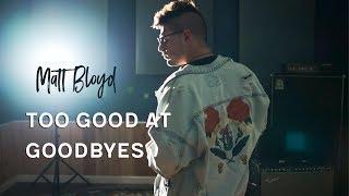 Video Too Good at Goodbyes - Sam Smith cover by Matt Bloyd MP3, 3GP, MP4, WEBM, AVI, FLV Januari 2018