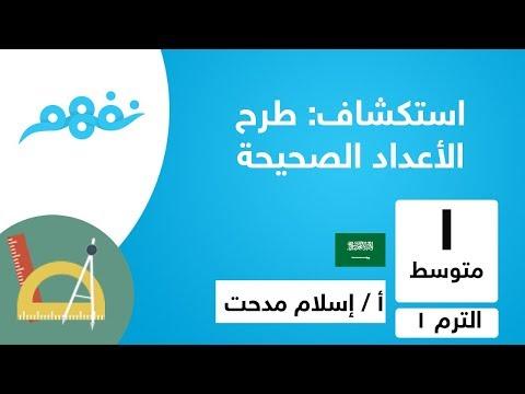 استكشاف طرح الأعداد الصحيحة - الصف الأول المتوسط -  الترم الأول - المنهج السعودي -  نفهم