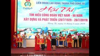 """Sôi nổi Hội thi tìm hiểu """"Công đoàn Việt Nam - 90 năm xây dựng và phát triển"""""""