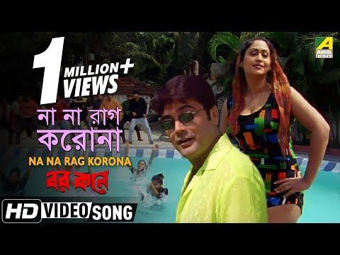 Na Na Rag Korona | Barkane | Bengali Movie Song | Prosenjit, Indrani Halder