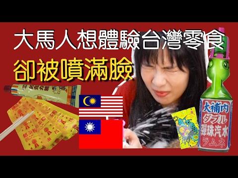 台灣古早零食噴射我臉!氣管、舌頭、顏面の攻擊!外國人試吃台灣零食~卻被整慘了!