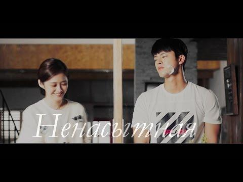 [Remember You/Я помню тебя] Hyun & & Cha Ji an ► Ненасытная (видео)