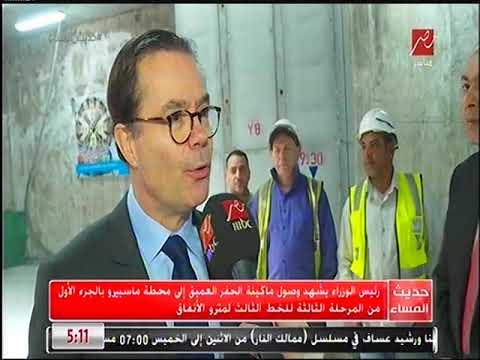 قناة mbcمصر - برنامج حديث المساء -رئيس الوزراء يرافقه وزير النقل يشهدان وصول ماكينة الحفر العملاقة محطة ماسبيرو