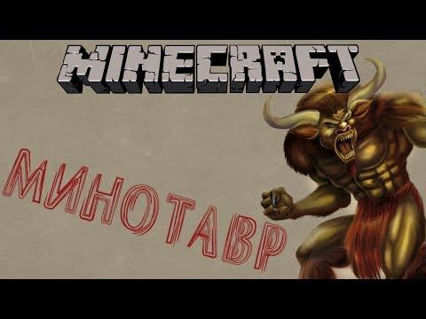ЛАБИРИНТ МИНОТАВРА в Minecraft - Мини-Игры