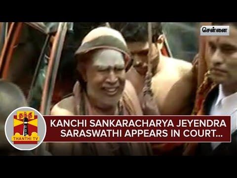 Auditor-Assault-Case--Kanchi-Sankaracharya-Jayendra-Saraswathi-appears-in-Court--Thanthi-TV