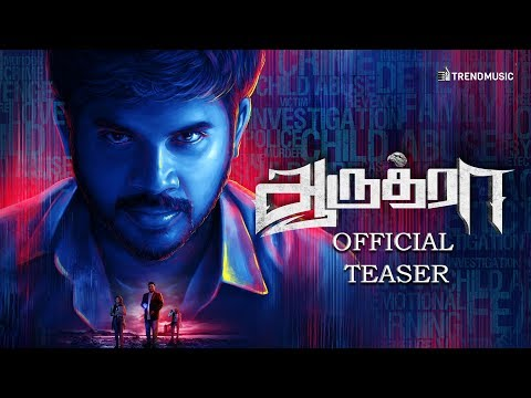 Aaruthra Tamil Movie | Official Teaser | Pa Vijay | Bhagyaraj | SA Chandrasekar | Trend Music