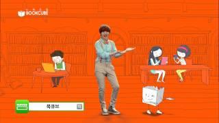 북큐브 - 전자책/웹소설/웹툰 YouTube 동영상