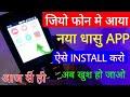 जियो फोन मे आया नया धासु APP जल्दी से INSTALL करो | Jio Phone New Best App Update 2k18