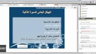 أكاديمية الدارين| إعداد السيرة الذاتية | محاضرة1| جزء4-6
