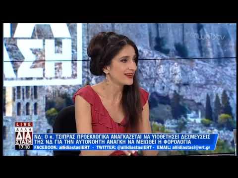 Το πολιτικό τραπέζι της Άλλης Διάστασης | 8/5/2019 | ΕΡΤ