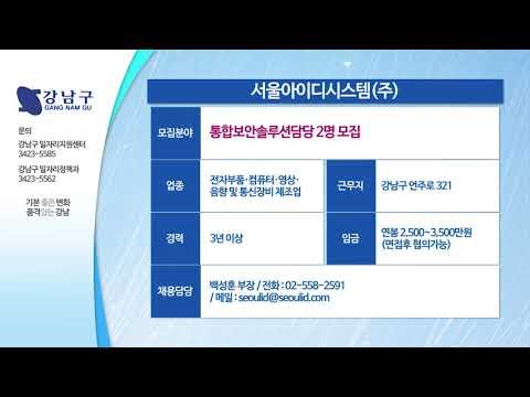 제 320호 강남구 일자리 정보
