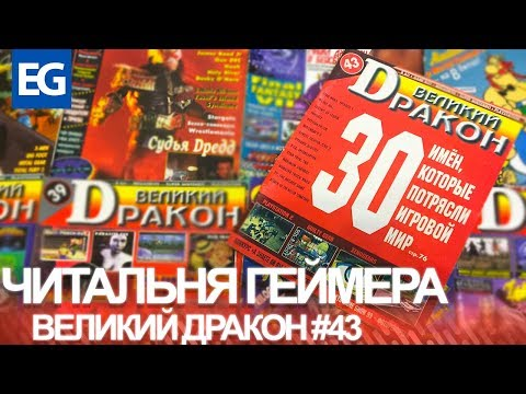 Читальня Геймера - Великий Дракон 41