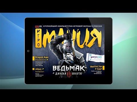 Журнал Игромания для iPad и Android -- сентябрь 2014 -- анонс номера
