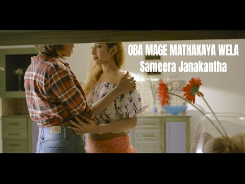 Oba Mage Mathakaya Wela (ඔබ මගේ මතකය වෙලා) - Sameera Janakantha Official Music Video
