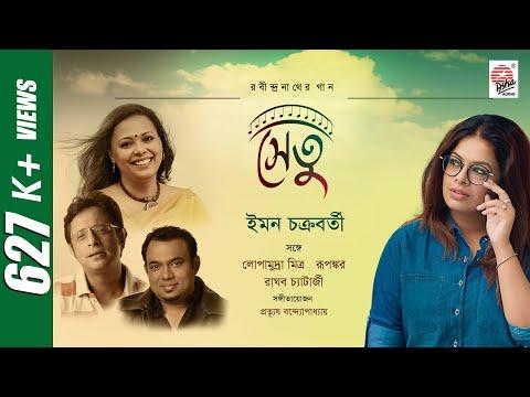 Setu (সেতু)   Full Album   Rabindrasangeet   Iman Chakraborty , Rupankar , Lopamudra , Raghab