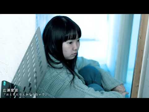 広瀬愛菜「おとなになんかならないで」PV