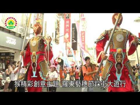 2016羅東藝穗節嘉年華 - 創意踩街大遊行