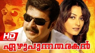 Video Malayalam Full Movie | Ezhupunna Tharakan [ HD ] | Action Movie | Ft. Mammootty, Namrata Shirodkar MP3, 3GP, MP4, WEBM, AVI, FLV Agustus 2018