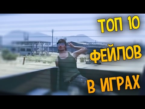 ТОП 10 ФЕЙЛОВ В ИГРАХ - Эпизод 2