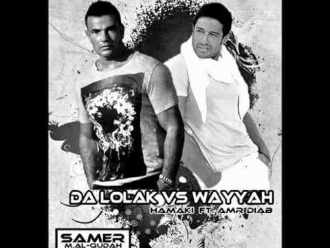 Da Lolak Vs Wayyah [ Mix ] By [ SamerAlQudah ] (видео)