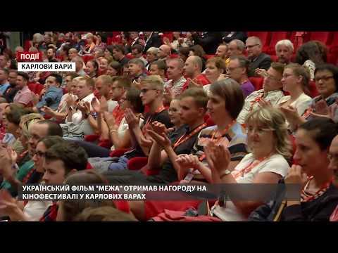 24Канал: Благодійний фонд Ігоря Янковського та Держкіно представили українське кіно на кінофестивалі Карлових Варах