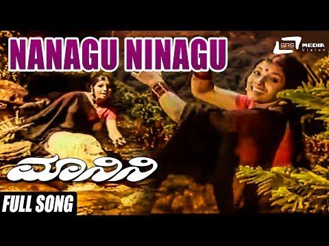 Video songs - Nanagu Ninagu  Sung By: S Janaki  Manini  Aarathi  Kannada Full HD Video Song