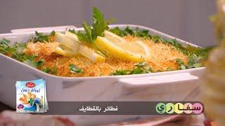 فطائر بالقطايف   كعكة رمضان | سفاري | تمارا | تهاني | Samira TV