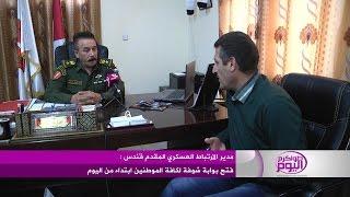 مدير الارتباط العسكري المقدم قندس : فتح بوابة شوفة لكافة الموطنين ابتداء من اليوم