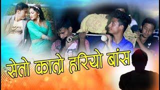 Seto Katro Hariyo Bash - Raju Pariyar & Purnakala B.C
