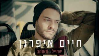 הזמר חיים איפרגן - בסינגל חדש – חייל מאוהב