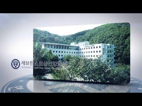 Severance Hospital (English)