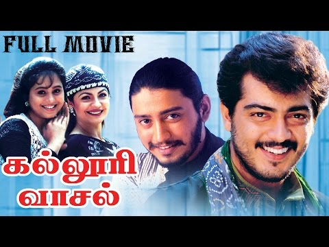 Video Kalluri Vaasal Full Movie HD Quality Video | Ajith download in MP3, 3GP, MP4, WEBM, AVI, FLV January 2017