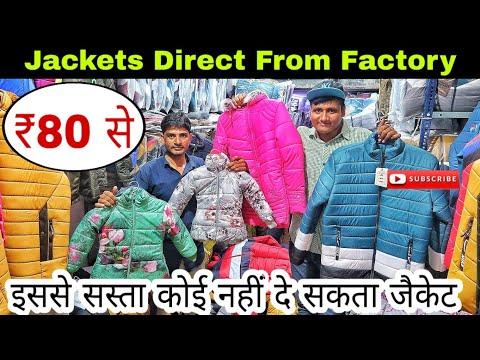 सबसे सस्ता जैकेट मार्केट मात्र ₹80 से जैकेट   Wholesale Jacket Market   Cheapest Jacket Market 😱