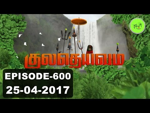 Kuladheivam SUN TV Episode - 600(25-04-17)