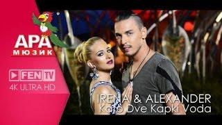 Irena & Alexander videoklipp Като две капки вода