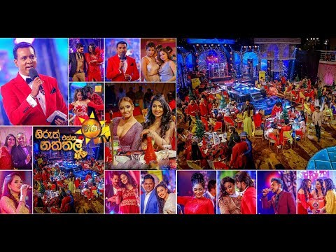 Hiruth Ekka Naththal 2018 - Hiru TV Christmas Party With Various Artists