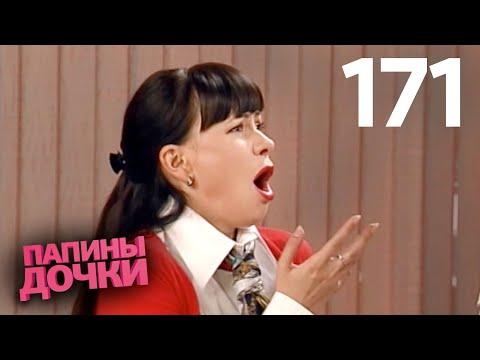 Папины дочки | Сезон 9 | Серия 171 (видео)