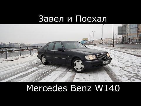 Mercedes benz 420 w140