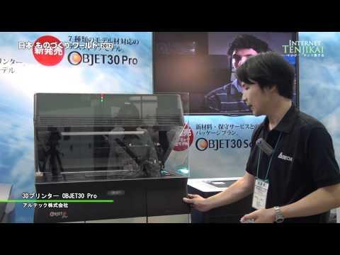 3Dプリンター OBJET30 Pro - アルテック株式会社