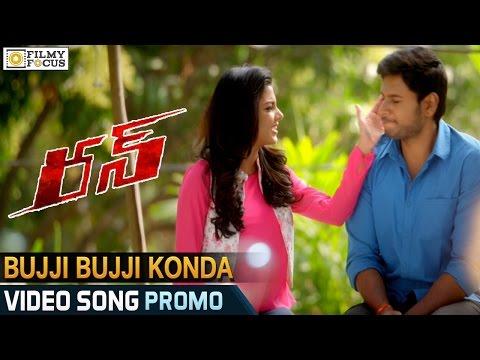 Bujji Bujji Konda Video Song Trailer || Run Movie Songs || Sundeep Kishan, Anisha Ambrose
